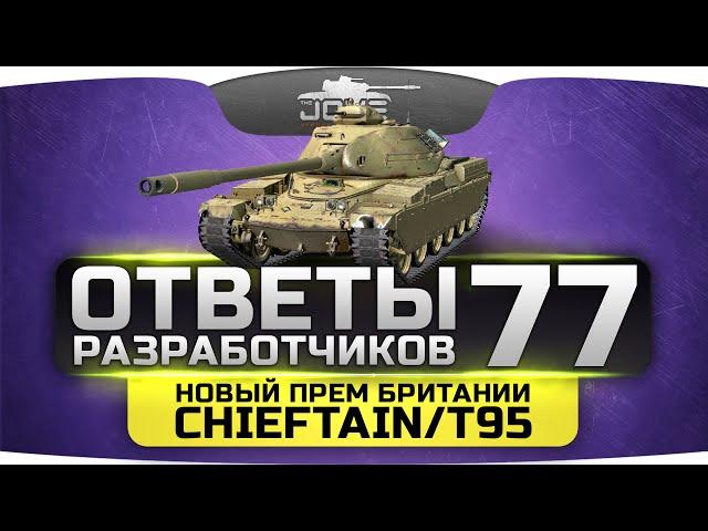 Ответы Разработчиков World Of Tanks #77. Новый прем-СТ Британии - Chieftain/T95.