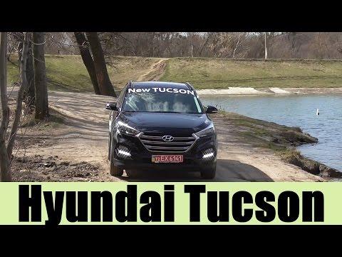 Hyundai Tucson 2015 тест - драйв.