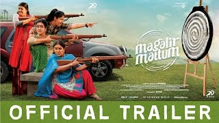 Magalir Mattum Official Trailer(2017) | Jyotika