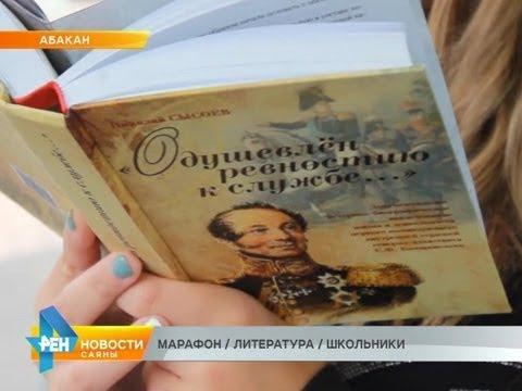 МАРАФОН / ЛИТЕРАТУРА / ШКОЛЬНИКИ