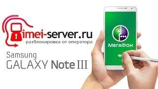 Разблокировка Samsung Galaxy Note 3 (SM-N900