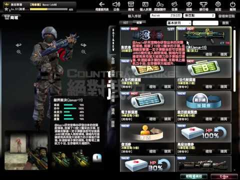 Counter-Strike Online Taiwan/Hong Kong Inovations