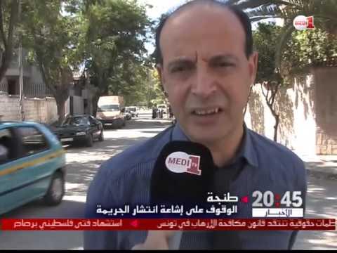 والي أمن طنجة يعلق على مايروج حول انتشار الجريمة في طنجة