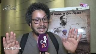 مخرج وثائقي العربي بن مبارك..هاعلاش فكرنا فهاذ الشخصية الأسطورة | بــووز