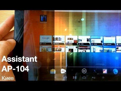 Assistant AP-104 - мощный планшет - видео обзор
