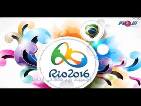 أولمبياد ريو 2016 في أرقام...