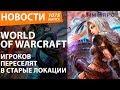 World of Warcraft. Игроков переселят в старые локации. Новости