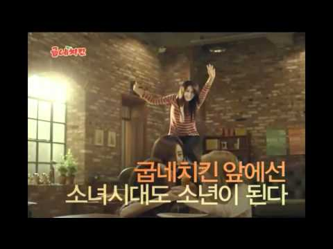 (Nov 29, 2011) Goobne Chicken - SNSD CF 30s
