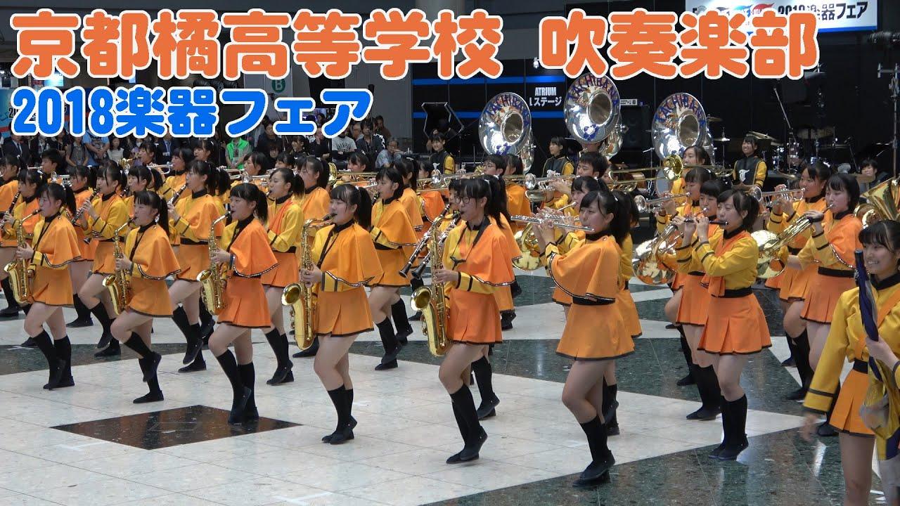 京都 橘 高校 吹奏楽 部 ローズ パレード 2018