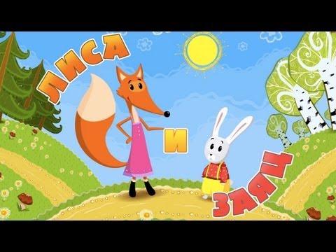 Машины сказки : Лиса и заяц (Серия 3)