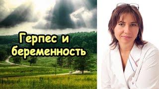 Екатерина Макарова - Герпес и будущая беременность