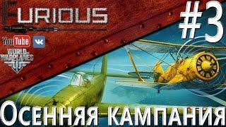 Осенняя кампания #3 / World of Warplanes /