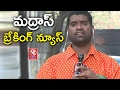 Teenmaar News : Bithiri Sathi On Tamil Nadu Political Cris..