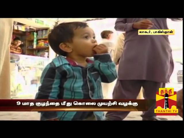 9 Month Baby Charged For Terrorism - Thanthi TV