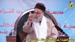 شرح مقدمة الرسالة في العقيدة - الدرس 17 - الشيخ يحيى المدغري