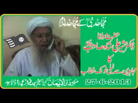 Dr . Sheer Ali Shah Telephonic Speech for Mujahideen