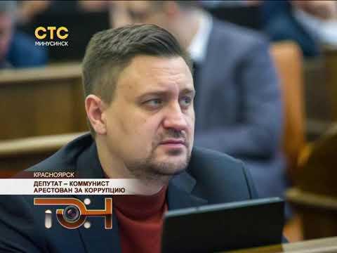 Депутат-коммунист арестован за коррупцию