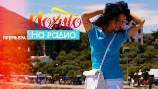 Мохито - На Радио