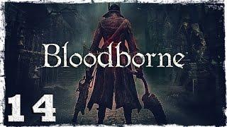 [PS4] Bloodborne. #14: Бедная маленькая девочка.
