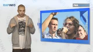 RAPINFO - Общественное ТВ, Шеин, Хаматова