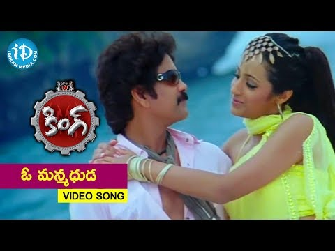 King Movie Full Songs - O Manmadhuda Song - Nagarjuna, Trisha, DSP