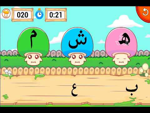 Marbel Hijaiyah - Educa Studio - Mobile Education Games