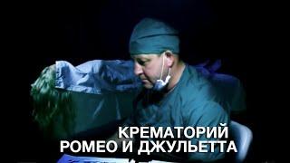 Крематорий - Ромео и Джульетта