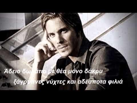 ΜΕΛΑΓΧΟΛΙΑ ΜΟΥ - ΝΙΚΟΣ ΟΙΚΟΝΟΜΟΠΟΥΛΟΣ HD+LYRICS NEW SONG 2012
