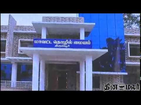 Jaya inaugurates new SIDCO office - Dinamalar June 25th News