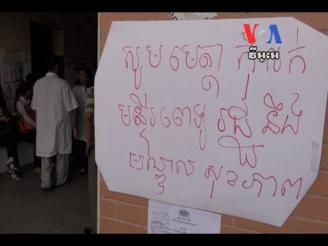 Health Workers Protest Against Sale of Hospital Building ​