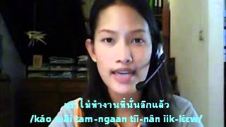 Learn Thai: The word 'Not anymore'
