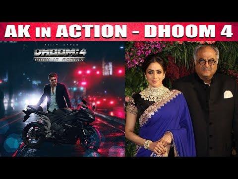 AK In Action - Dhoom 4 - Ajith - Cinema News - Boney Kapoor - VJSindhuja - CinebillaTV