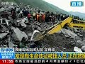 Raw 15 Bodies Found After China Landslide