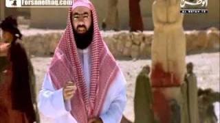 السيرة النبوية للشيخ نبيل العوضى كاملة الحلقه الاولى