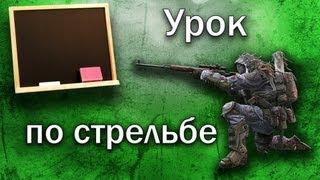 Правильная стрельба - Warface / Гайды