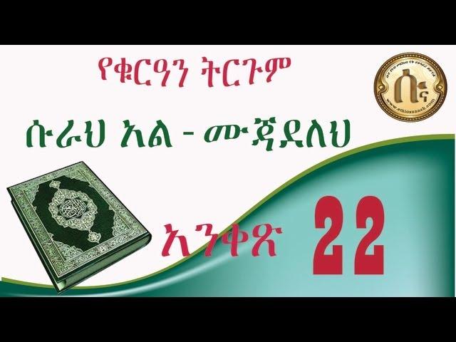 EthioSunnah.Com ~ Tefsir Surah Al-Mujadelah 22