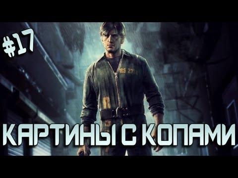 Silent Hill: Downpour - Картины с копами (17 серия)
