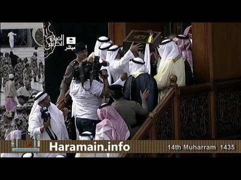 Washing of Kaaba 18th November 2013 (HD) Complete Video