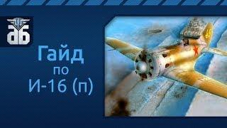 WoWP - Гайд по советскому истребителю четвертого уровня И-16(п).  via MMORPG.su
