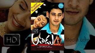 Athadu (2005) Full Length Telugu Film Super Star