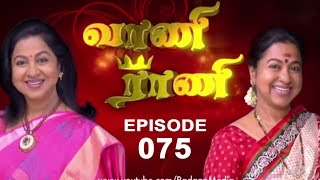 Vani Rani 06-05-2013 Episode 75 today full hd youtube video 6.5.13 | Sun Tv Shows Vani Rani Serial 6th May 2013 at srivideo