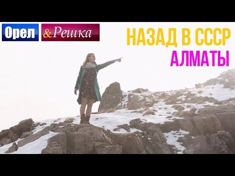 Алматы - Орел и Решка. Назад в СССР - Интер