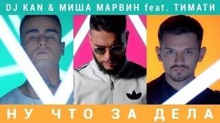 Превью из музыкального клипа Dj Kan & Миша Марвин feat. Тимати - Ну Что За Дела