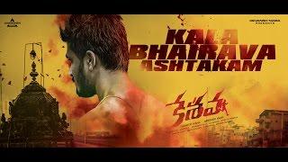Kaala-Bhairava-Ashtakam---Full-Audio---Keshava