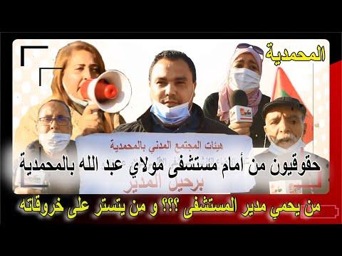 حقوقيون من أمام مستشفى مولاي عبد الله بالمحمدية : من يحمي مدير المستشفى ؟؟؟ و من يتستر على خروقاته