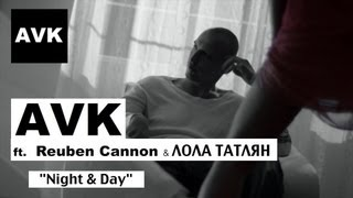 AVK ft. Reuben Cannon & Лола Татлян - Day & Night