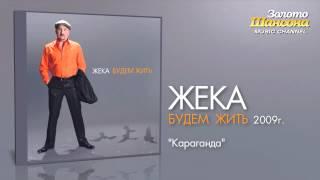 Жека - Караганда
