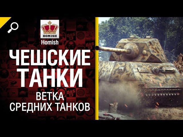 Чешские Танки - Ветка СТ - Будь готов! - от Homish