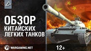 Обзор китайских лёгких танков - World of Tanks / Ролики