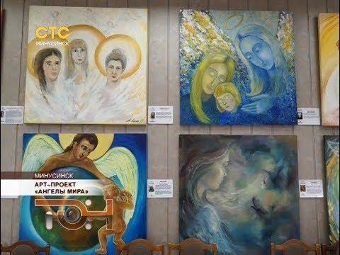 Арт–проект «Ангелы мира»
